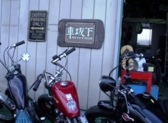 車坂下moto-cycle