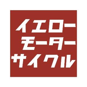 イエローモーターサイクルの HPへGO!!