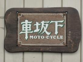 KURUMAZAKA3.jpg