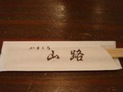 20100118yamaji.jpg
