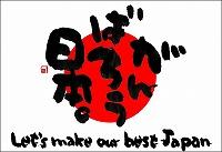 がんばろう日本。