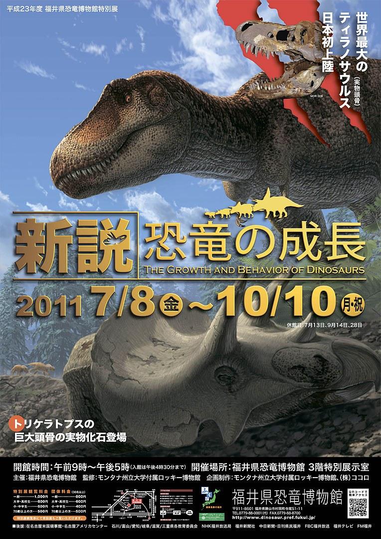 新説恐竜の成長