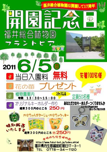 福井総合植物園プラントピア17周年開園記念日
