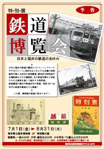 鉄道博覧会
