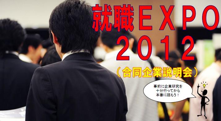 就職EXPO2012