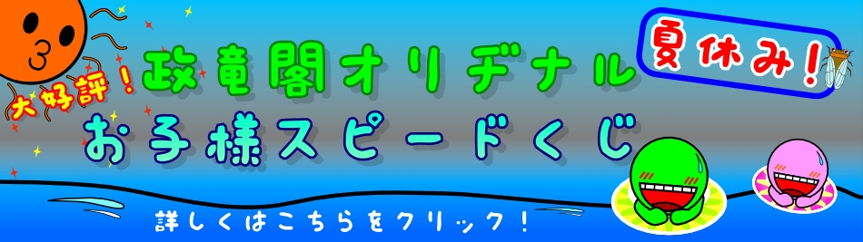 夏休みオリジナルスピードくじ2011