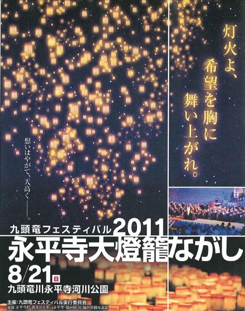 九頭竜フェスティバル2011永平寺大燈籠ながし