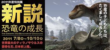 新説恐竜の成長恐竜の子供たちはたくましく成長した