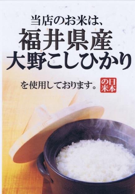 当館のお米は福井県産大野のこしひかりを使用しております