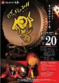 O・TA・I・KO響2011