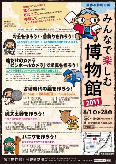 みんなで楽しむ博物館 福井市立郷土歴史博物館
