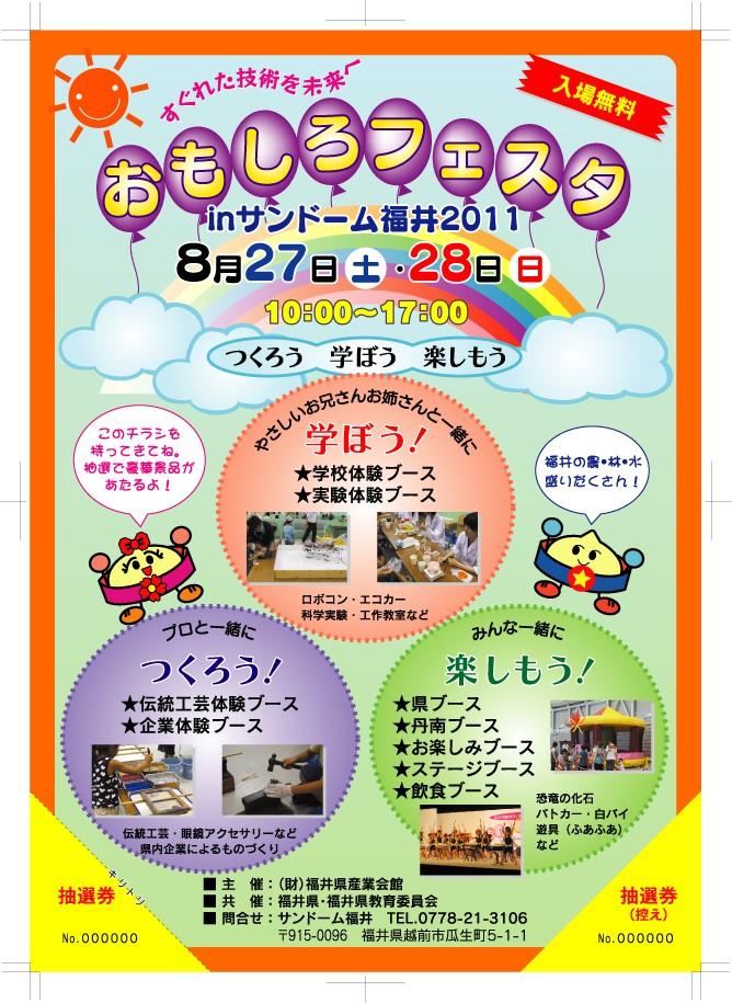 おもしろフェスタinサンドーム福井2011