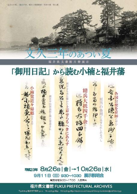 文久三年のあつい夏-『御用日記』から読む小楠と福井藩-