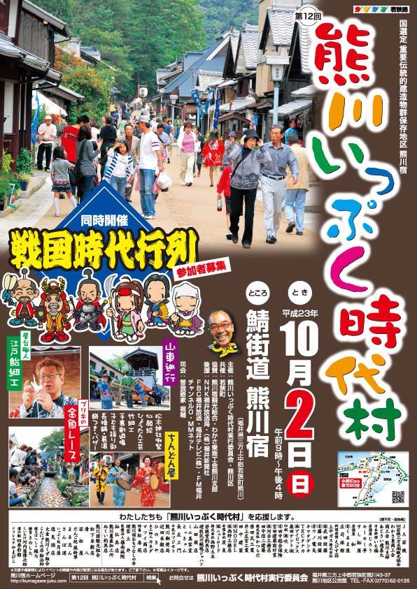 第12回(平成23年度) 熊川いっぷく時代村