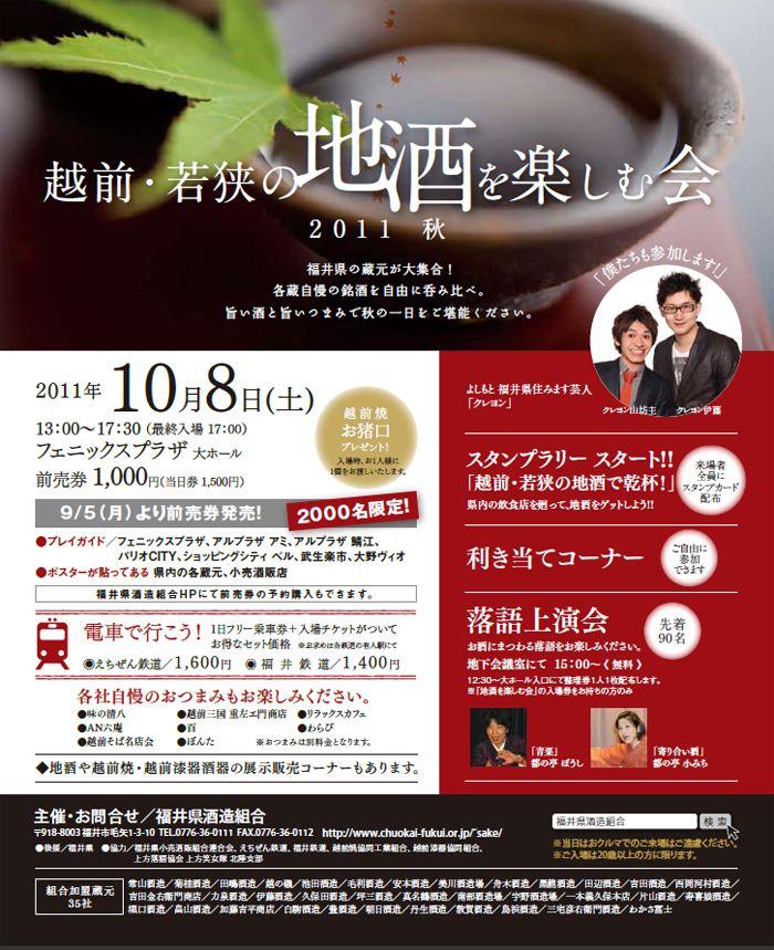 越前・若狭の地酒を楽しむ会 2011 秋