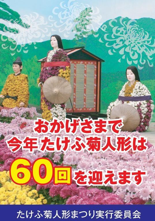 たけふ菊人形60回