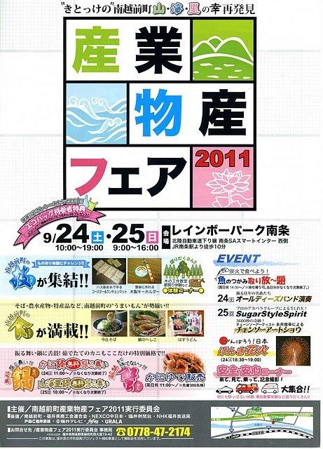 南越前町産業物産フェア2011