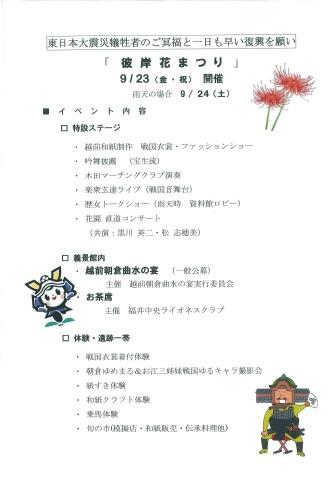 彼岸花まつり2011