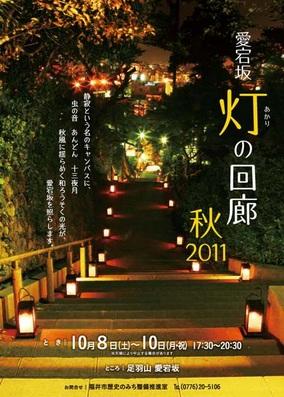 愛宕坂灯(あかり)の回廊 ~秋~ 2011
