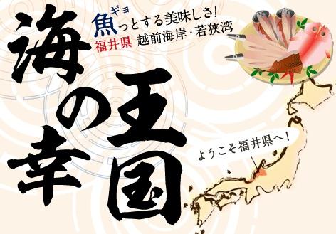 楽天トラベル海の幸王国福井県