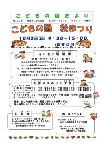 敦賀こどもの国秋祭り