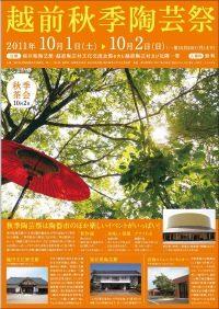 越前秋季陶芸祭り