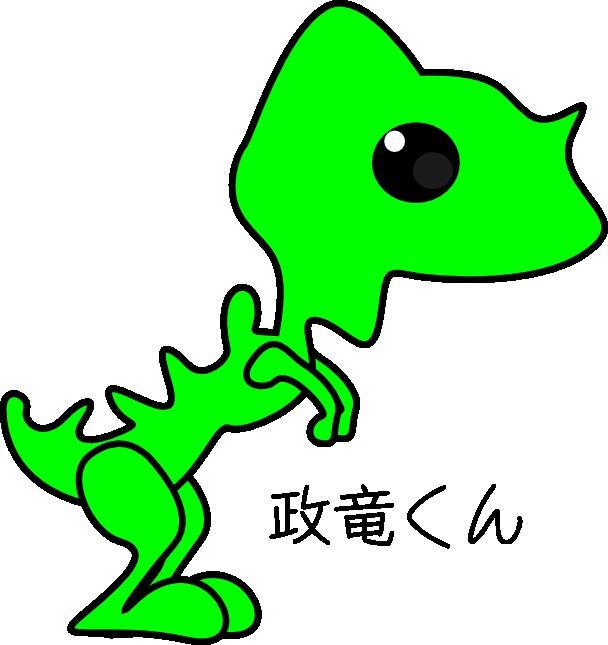 政竜くん 実はボディが 福井県