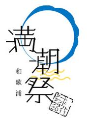 michishio.png