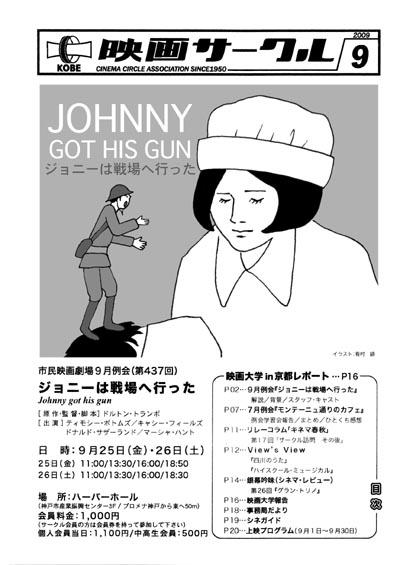 ジョニー は 戦場 へ 行っ た