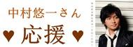 ゆうきゃん x 綾りゅむ ♥ 応援 ♥