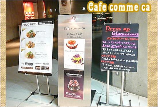 020 カフェ コムサ①.550