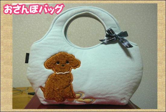 009 おさんぽバッグ.550