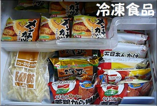 0010 冷凍食品.550