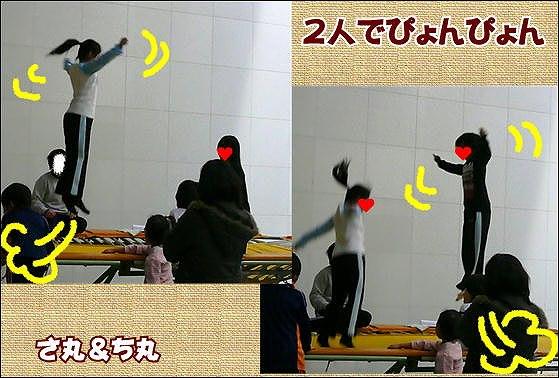 00022 ぴょんぴょん