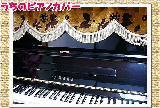 00027 ピアノカバー①