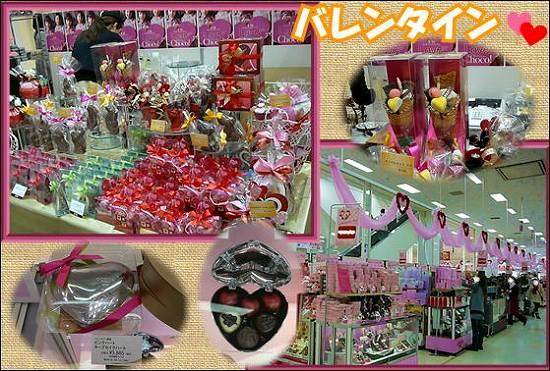 000012 バレンタインコーナー