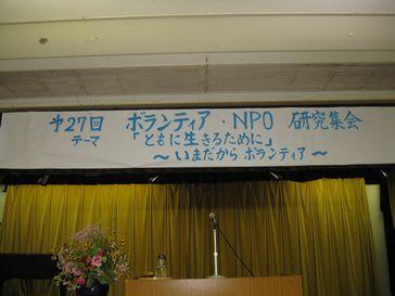 第27回山梨県ボランティアNPO研究集会01