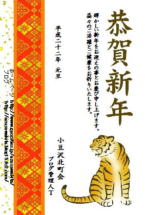 20100101年賀状