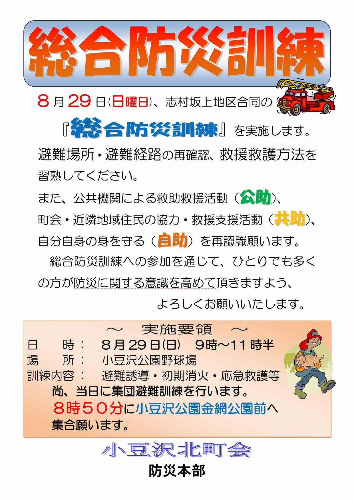 2010-08-29地域防災訓練