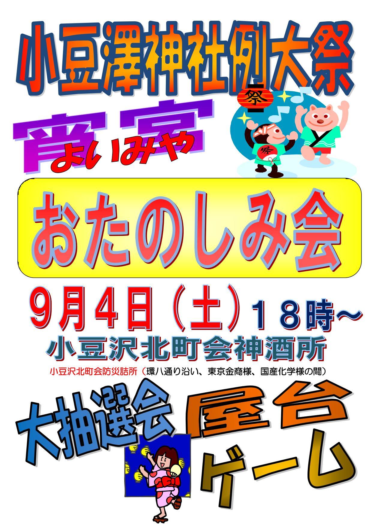 2010-09-04小豆澤神社例大祭宵宮お楽しみ会