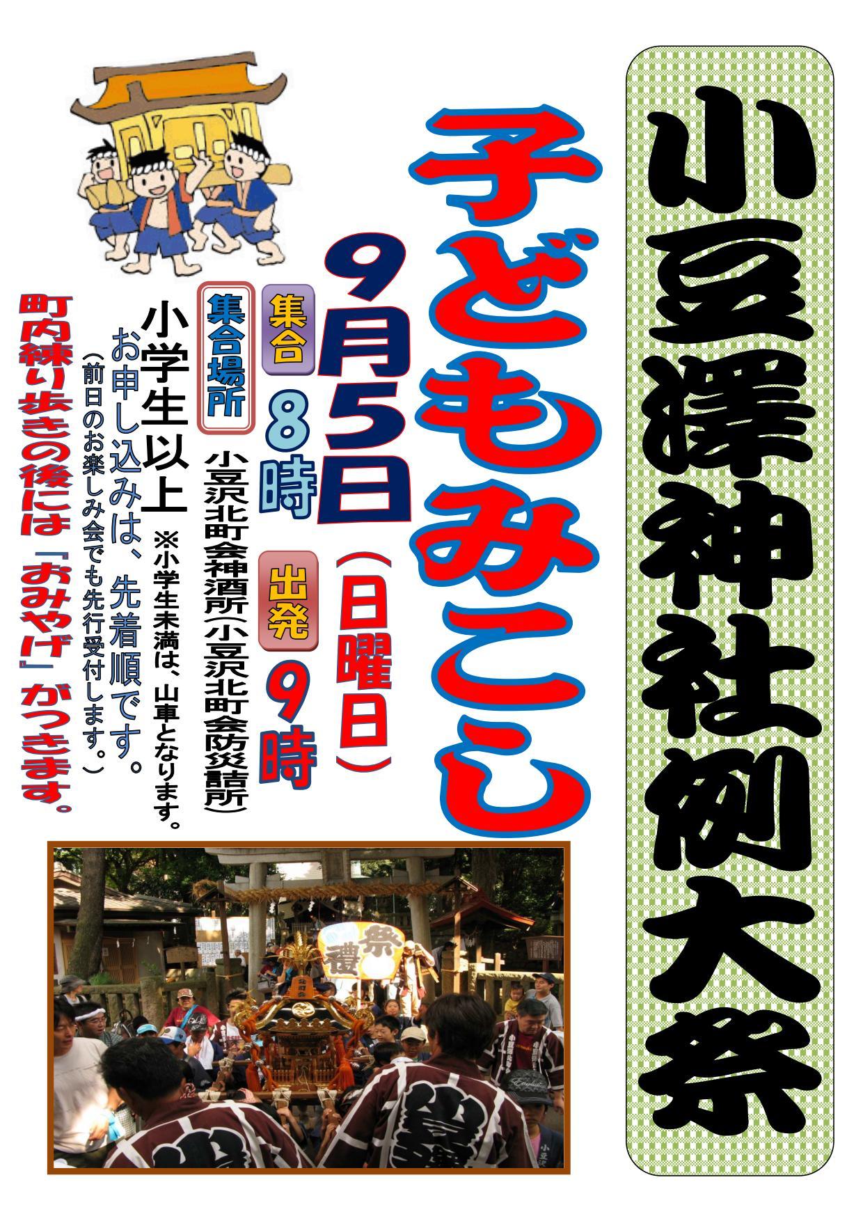 2010-09-04小豆澤神社例大祭こどもみこし