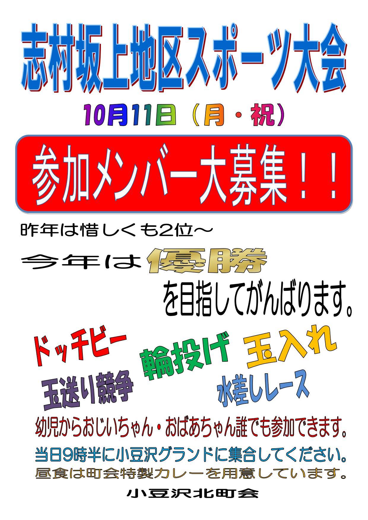 2010-10-11志村坂上地区スポーツ大会の御案内