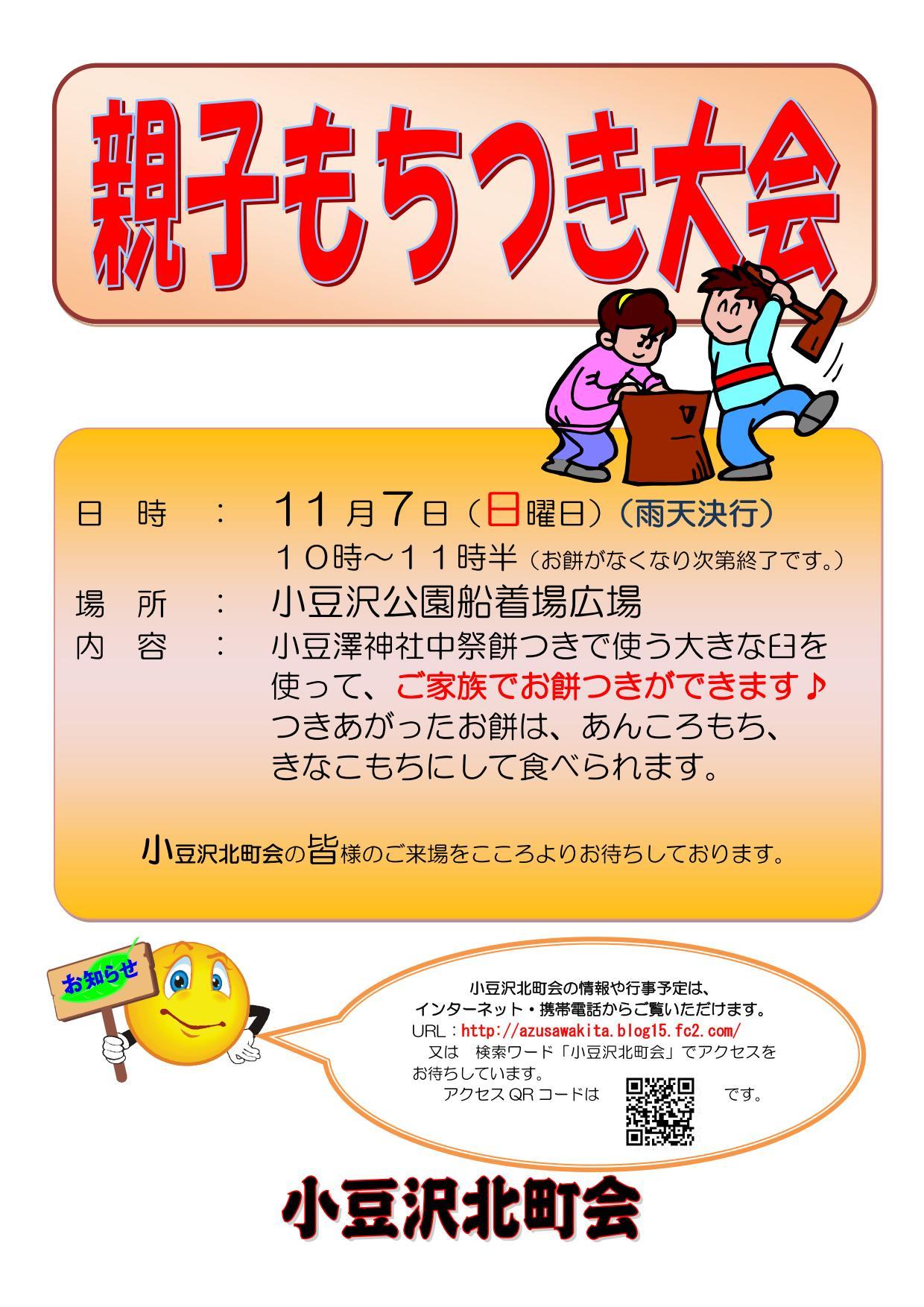 2010-11-07親子餅つき大会お知らせ