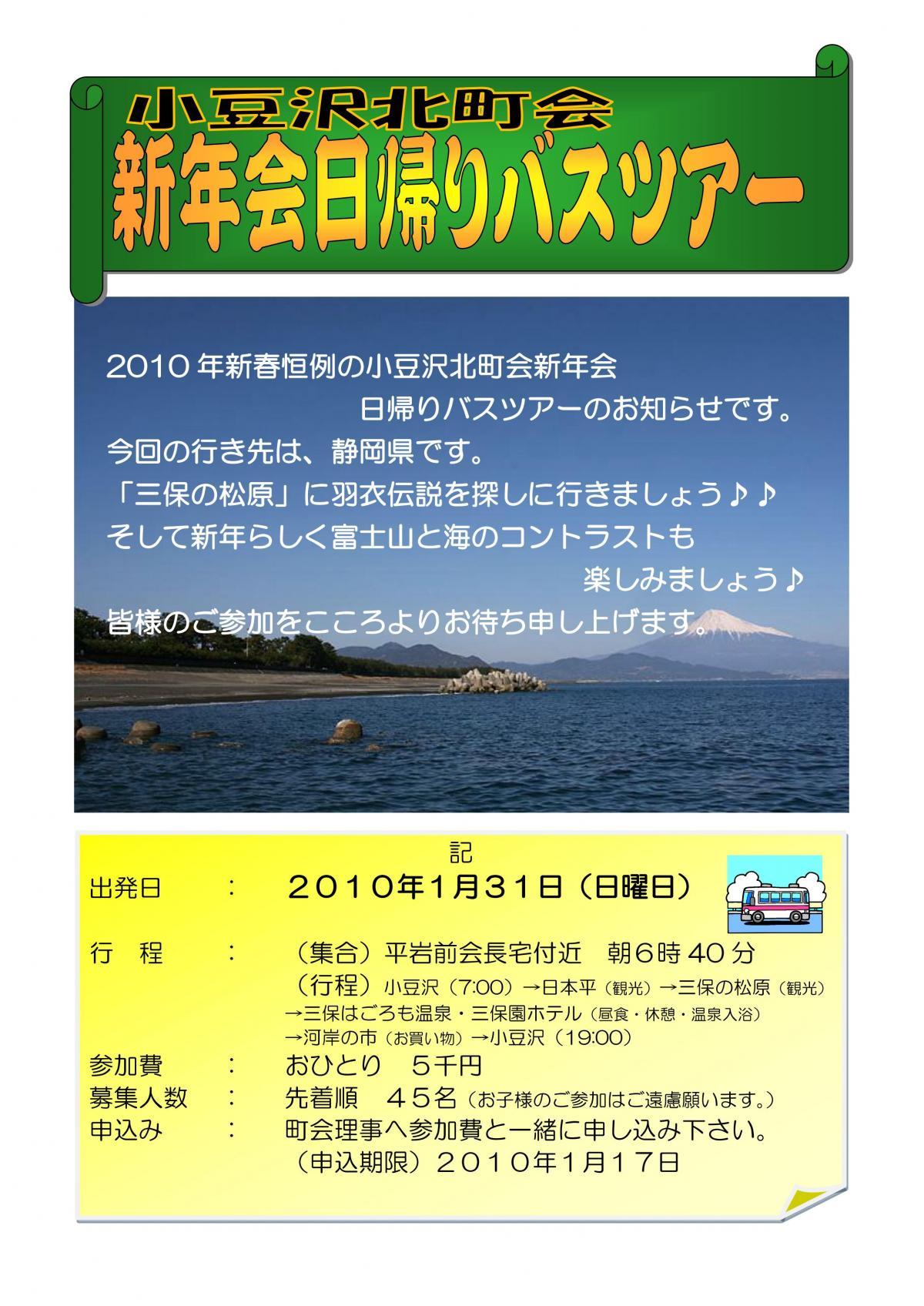 20100131新年会
