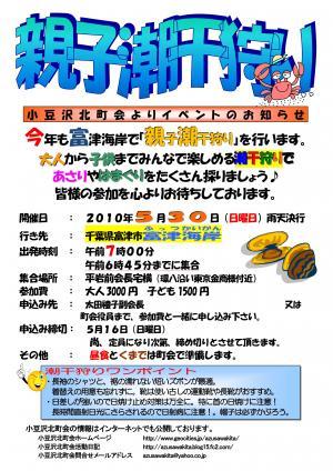 2010-05-30親子潮干狩りバスハイク