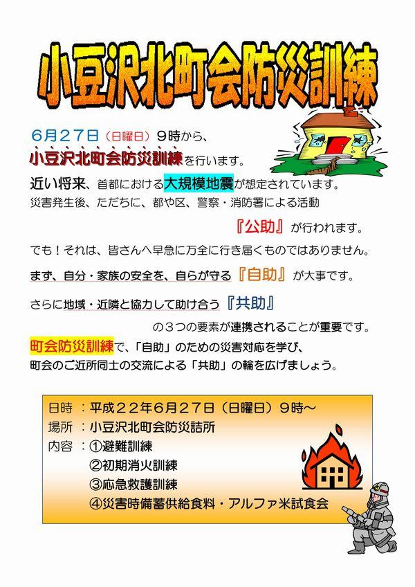 2010-06-27小豆沢北町会防災訓練