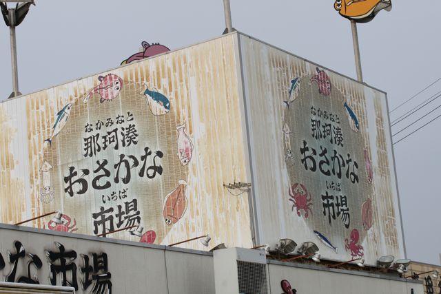 2011-02-06(日)那珂湊