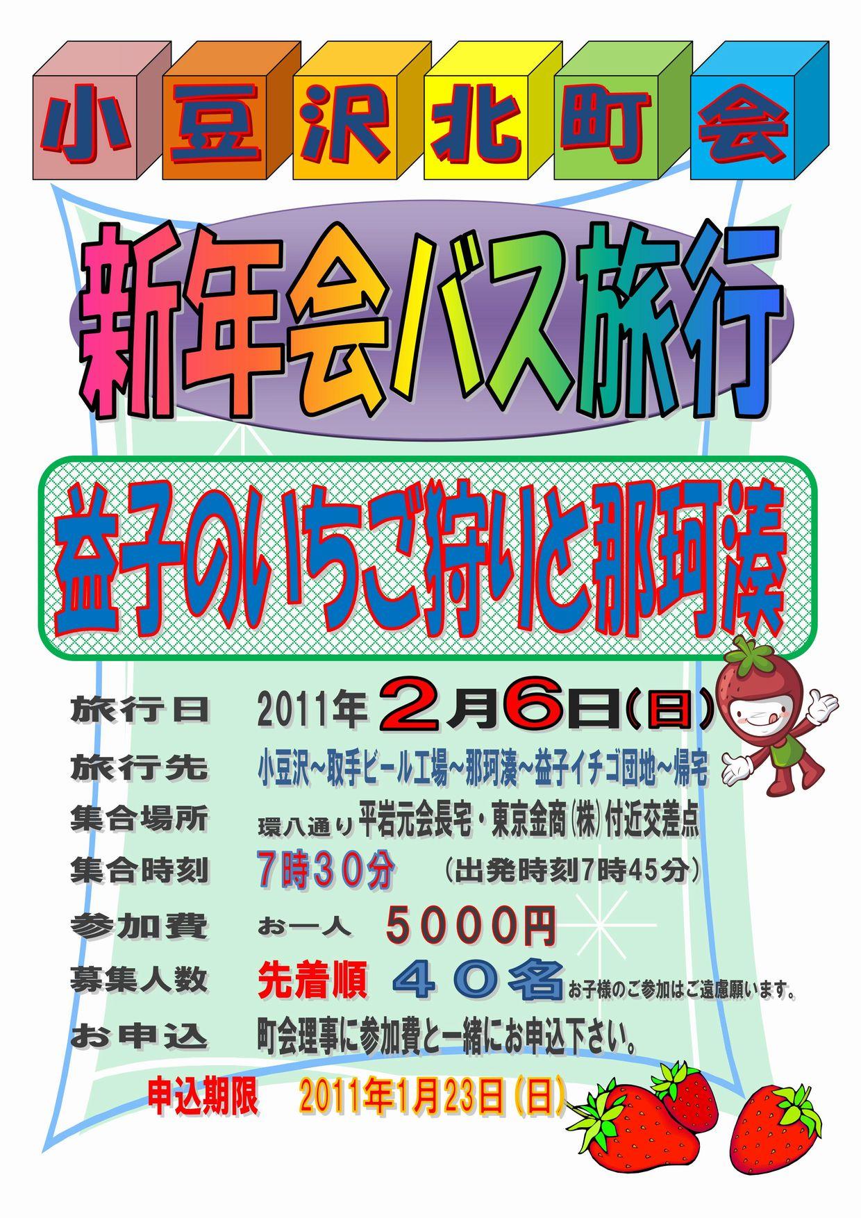 2011/02/06新年会ポスター