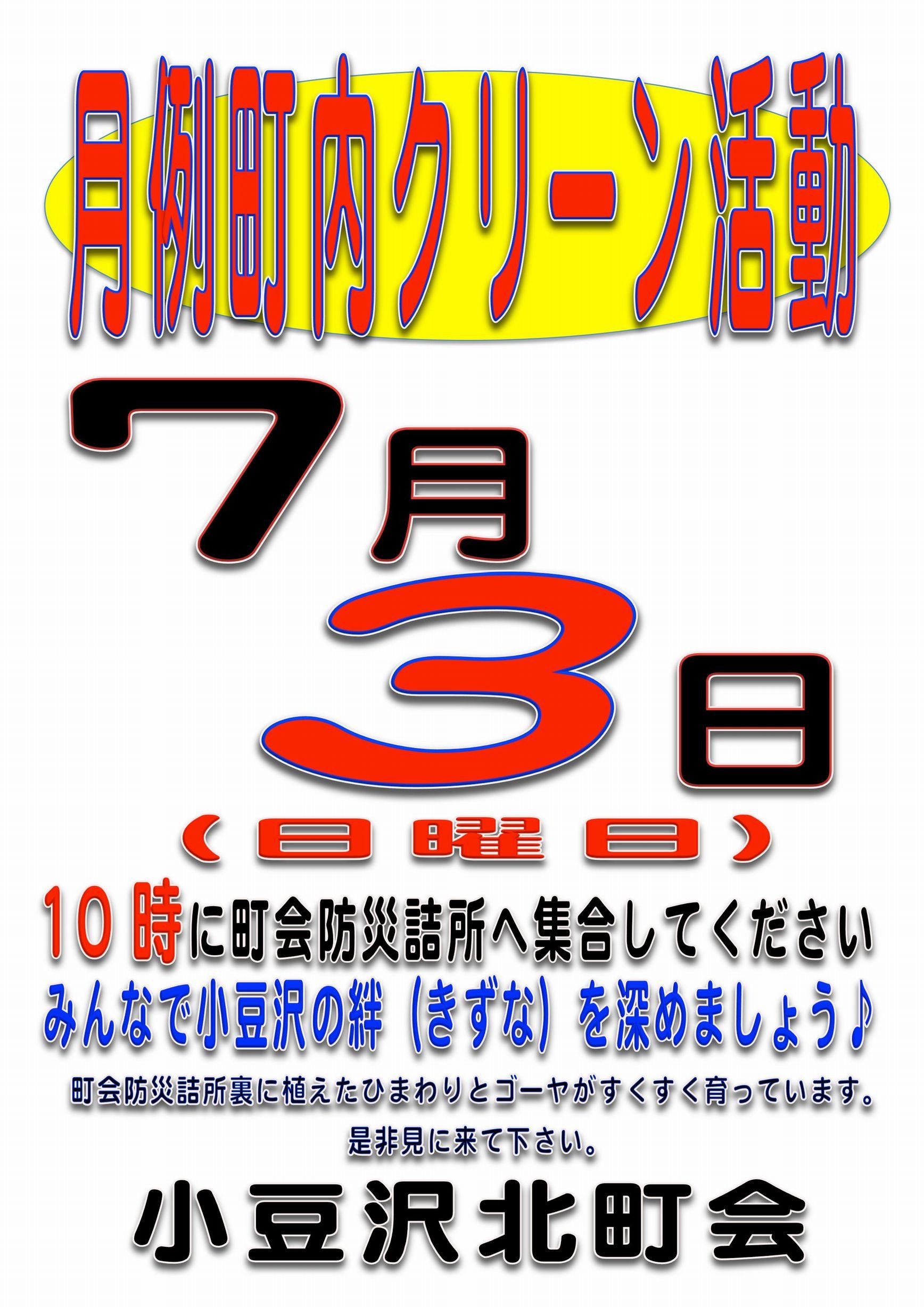 2011-07-03クリーン活動ポスター