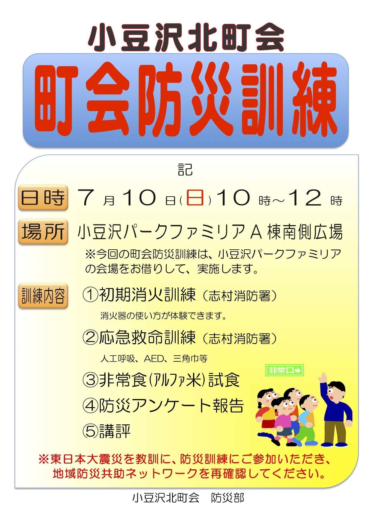 2011年7月10日小豆沢北町会防災訓練